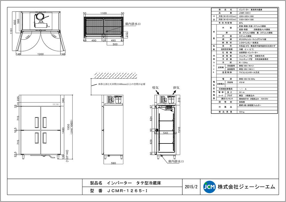 JCM タテ型 冷蔵庫 JCMR-1265-I 業務用 冷蔵 4ドア 省エネ 【代引不可】