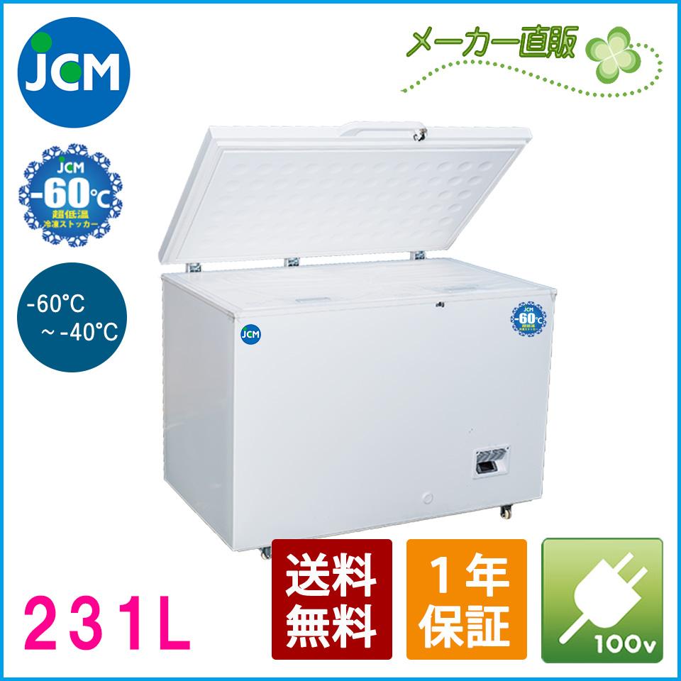 【10倍ポイントセール中】JCM 超低温冷凍ストッカー 231L JCMCC-230 業務用 -60℃ 超低温 冷凍庫 冷凍ストッカー ストッカー 【代引不可】