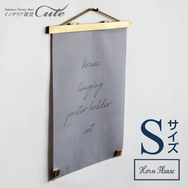 【BRASS ハンギング】真鍮 ポスター ホルダー(Sサイズ)(ポスター フライヤー ステーショナリー)