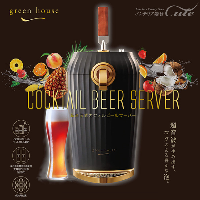カクテル ビアサーバー(コク泡)GH-BEERL【グリーンハウス】【電池付】【家庭用 送料込み 泡 超音波 旨い クリーミー おいしい 父の日 プレゼント ビール beer ビアサーバー ビールサーバ パーティー 生ビール 結婚式 母の日 父の日 ビールサーバー 送料無料】