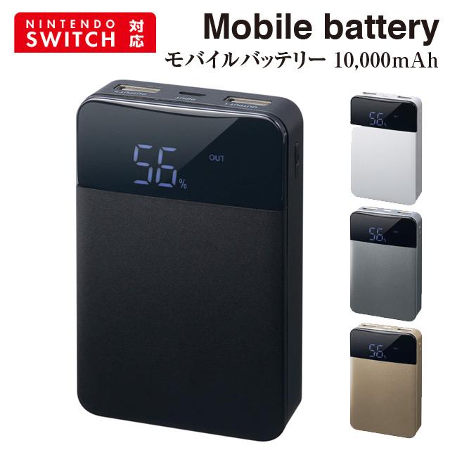スマートフォン3回分をフル充電にできる大容量モバイルバッテリー グリーンハウス モバイル 充電器 GH-BTF1002台同時充電 Nintendo Switch 対応 バッテリー 本日の目玉 テレビで話題 アンドロイド iphone 父の日 充電 コンパクト 送料無料 スマホ充電
