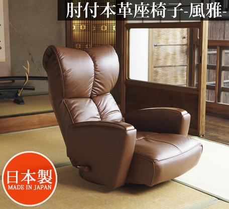 \ 限定クーポン発行中 /肘付本革座椅子-風雅- YS-P1370HR 椅子 チェア インテリア イス 02P03Dec16