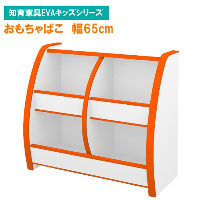 【充英アート】おもちゃばこ 幅65cm カラー6色 OB-65M【収納 家具 子供 部屋 キッズ 棚 送料込み 新学期 新生活】