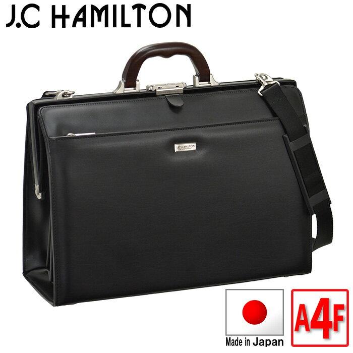 ダレスバッグ 日本製 豊岡製鞄 メンズ ビジネスバッグ 男性用 A4F 42cm J.C.HAMILTON 22306【メンズ レディース 新生活 プレゼント ギフト 送料無料】