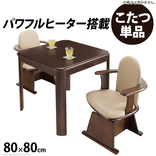 こたつ 正方形 ダイニングテーブル 人感センサー・高さ調節機能付き ダイニングこたつ 〔アコード〕 80x80cm こたつ本体のみ ハイタイプ