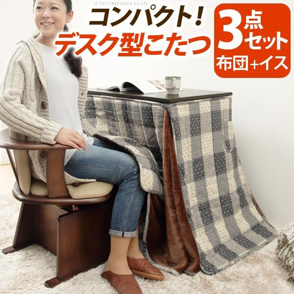 こたつ テーブル 長方形 デスク型ハイタイプこたつ 〔フォート〕 75x50cm 3点セット(こたつ本体+専用省スペース布団+肘付き回転椅子1脚) セット 布団 椅子 一人用 75 コタツ 炬燵 継ぎ足 デスク テーブル