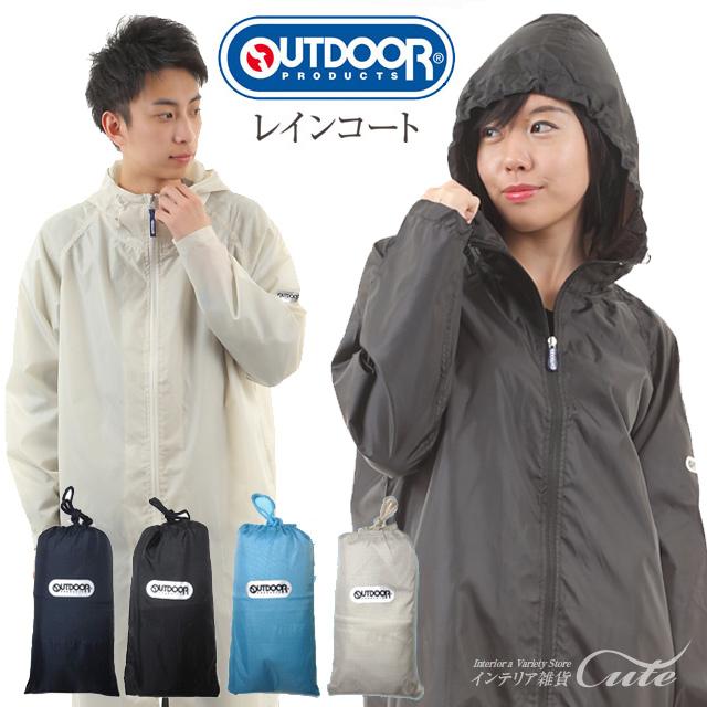 ポケットサイズで便利!カバンに常備できる、おすすめの雨合羽・レインコートはどれ?
