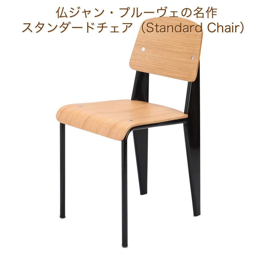 ジャン・プルーヴェ Standard Chair(スタンダードチェア)【デザイン チェア 豪華 キュート 軽量 お手頃 ジャン・プルーヴェ モダン 椅子 可愛い】