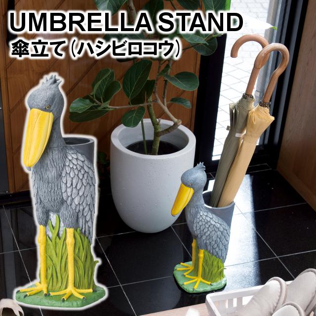 アンブレラスタンド 傘立て(ハシビロコウ) UMBRELLA STAND SR-1402-1000