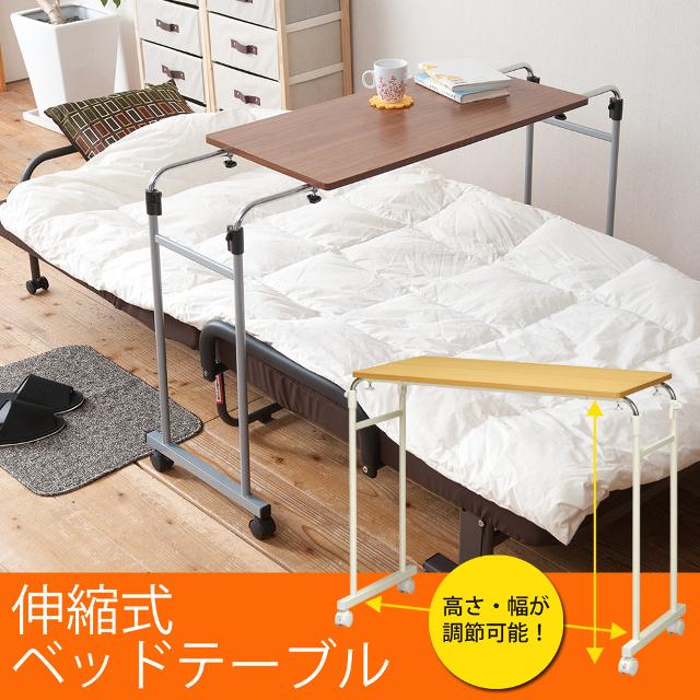 高さ・幅◎伸縮式ベッドテーブル/サイドテーブル/介護/木目/机/テーブル/キャスター付/NK-512 02P03Dec16