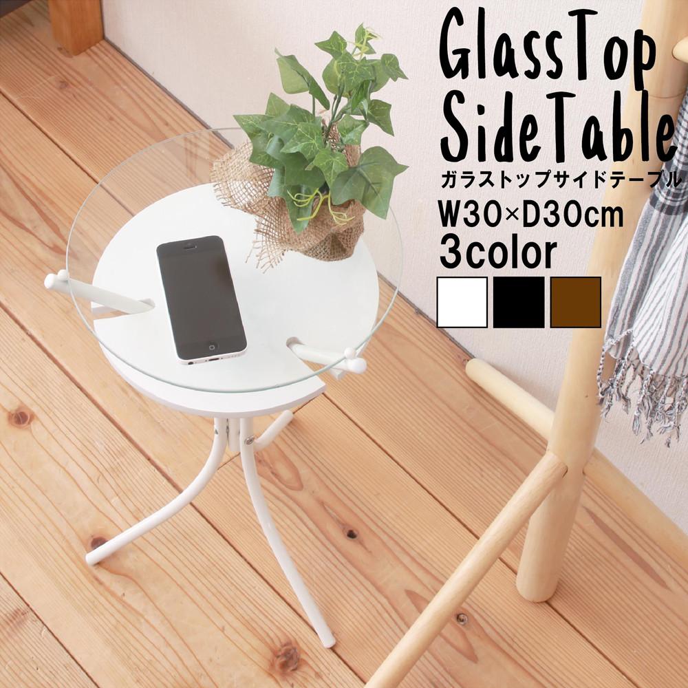 ガラストップサイドテーブル NK-310【ナイトテーブル 北欧風 軽量 スリム モダン 机 収納 飾り台】