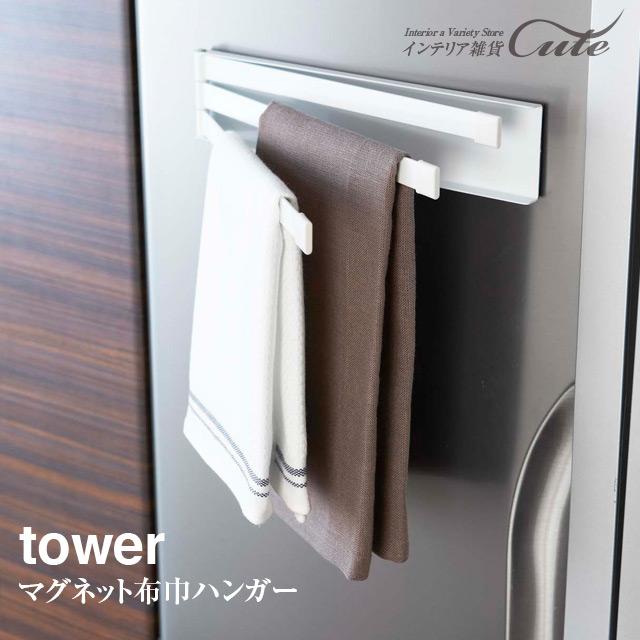 蔵 冷蔵庫の扉や側面にマグネットで簡単取り付け tower 布巾ハンガー ふきん掛け タワー KT-TW BG KI-22 マグネット 山崎実業 ハンガー 半額 布巾 送料込み
