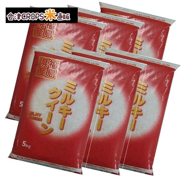 ●日本正規品● ついに入荷 無洗米 クーポン利用で10%OFF 福島県産ミルキークイーン 5kg×6袋 令和二年産 白米 送料無料 30kg