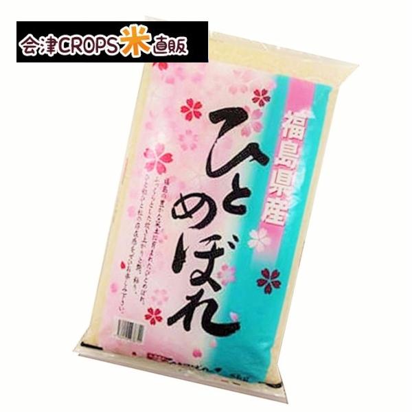 クーポン利用で10%OFF 福島県産ひとめぼれ 白米 高品質 5kg 令和二年産 セール品 送料無料 お試しサイズ 特A受賞地域のお米