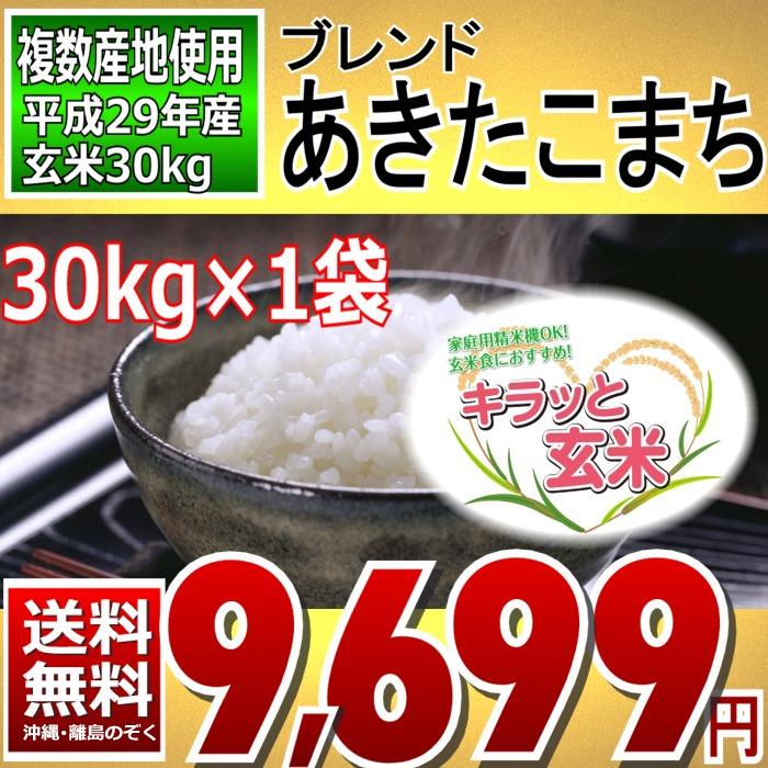 あきたこまち100% キラッと玄米 30kg 【平成29年】複数産地使用【送料無料】【調製済み玄米】【通常発送】