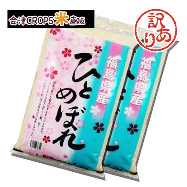 半額 わけあり 福島県産 白米 ひとめぼれ 10kg 期日指定不可 新作製品 世界最高品質人気 送料無料 5kg×2 令和二年産 即日発送