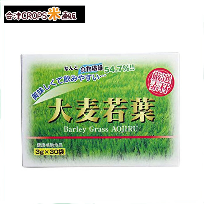 美味しくて飲みやすい大麦若葉 最新号掲載アイテム 1ケース HIKARI 大麦若葉100 アウトレット 同梱不可 3g 30P×30箱 送料無料