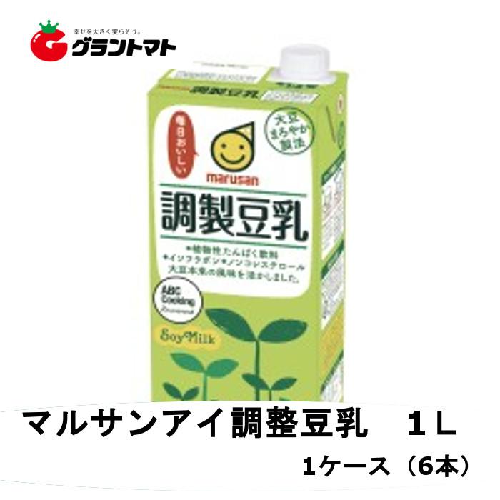 1ケース 送料無料新品 マルサンアイ 調製豆乳 《週末限定タイムセール》 1000ml ×6本 同梱不可 送料無料