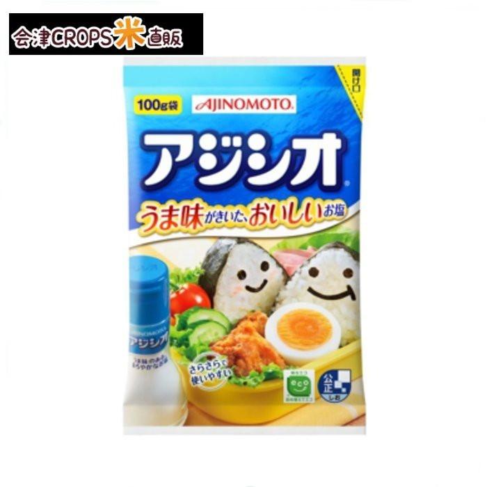 【1ケース】味の素 アジシオ 袋 (100g×180個入)【同梱不可】【送料無料】