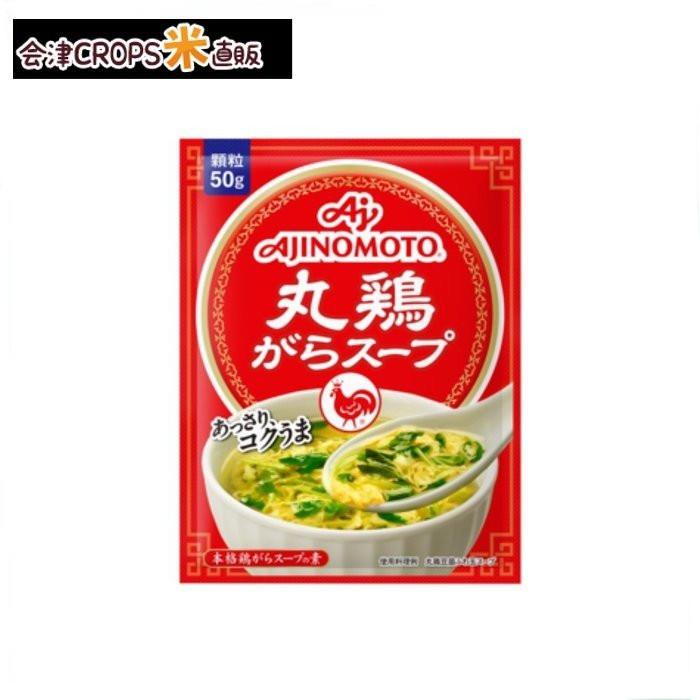 【1ケース】 味の素 丸鶏がらスープ 袋 (50g×80個入り)【同梱不可】【送料無料】