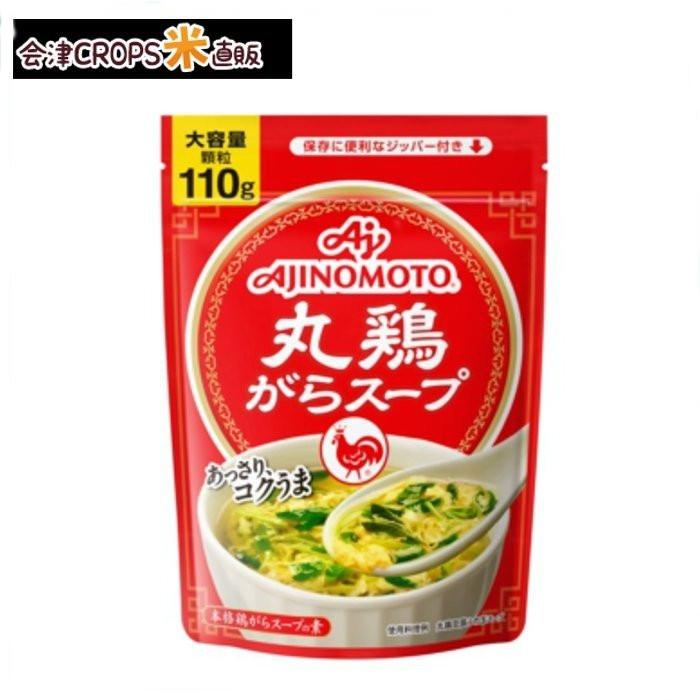 【1ケース】 味の素 丸鶏がらスープ 袋 (110g×40個入り)【同梱不可】【送料無料】