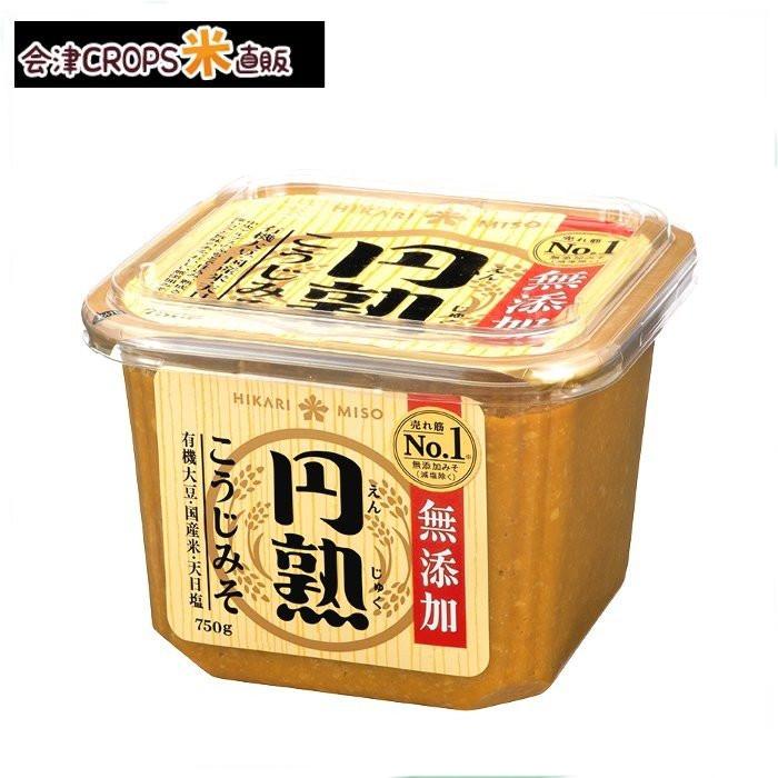 糀の持つ自然の甘みやしっかりとしたうま味 1ケース 半額 ひかり味噌 円熟こうじみそ 750g×8個入り 日本全国 送料無料 同梱不可 カップ 送料無料