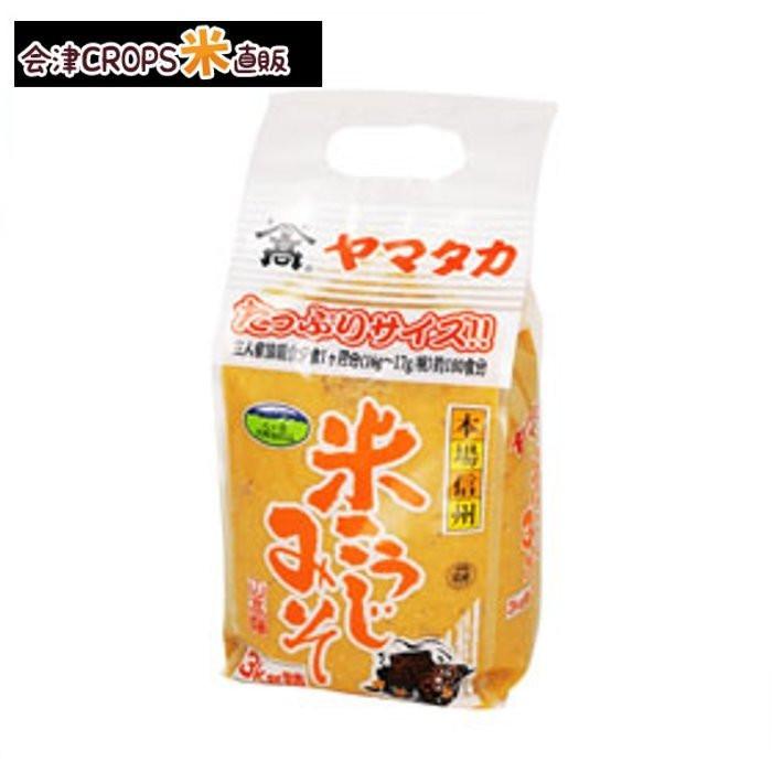お買得 麹歩合10割 限定Special Price 大豆10に対して米10使用 の甘口米こうじみそ 1ケース 山高味噌 送料無料 3kg×4個 同梱不可 米こうじみそ タップリサイズ