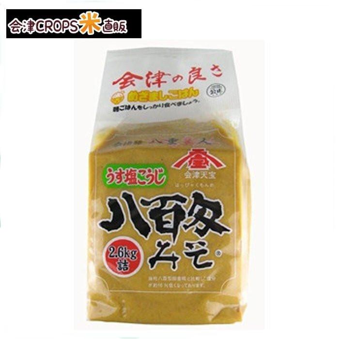 1ケース 美品 会津天宝醸造 八百匁 うす塩 みそ 同梱不可 市販 袋 送料無料 2.6kg×4個入り