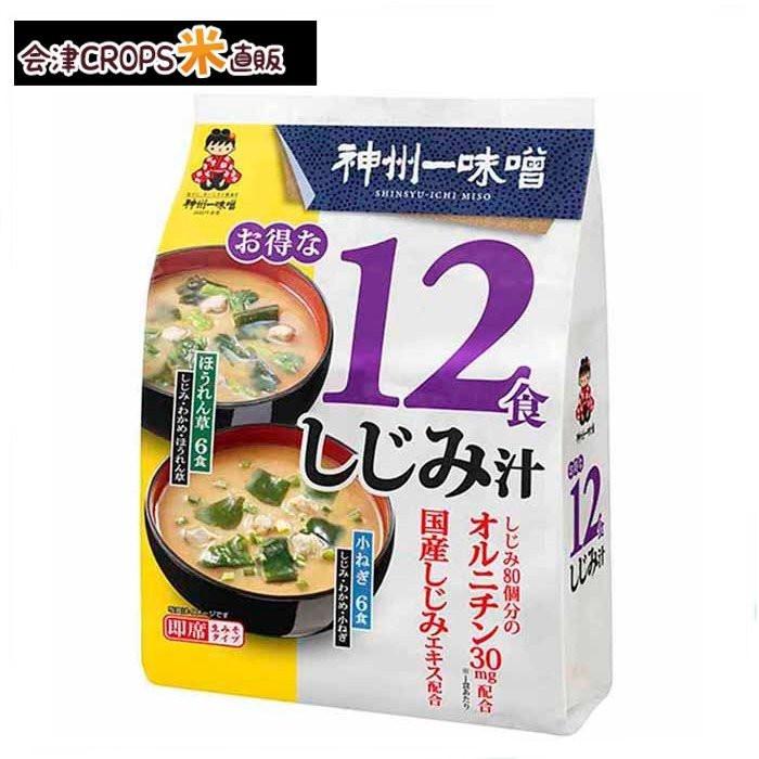 【1ケース】 宮坂醸造 お得な12食しじみ汁 (12食×60個) 【同梱不可】【送料無料】