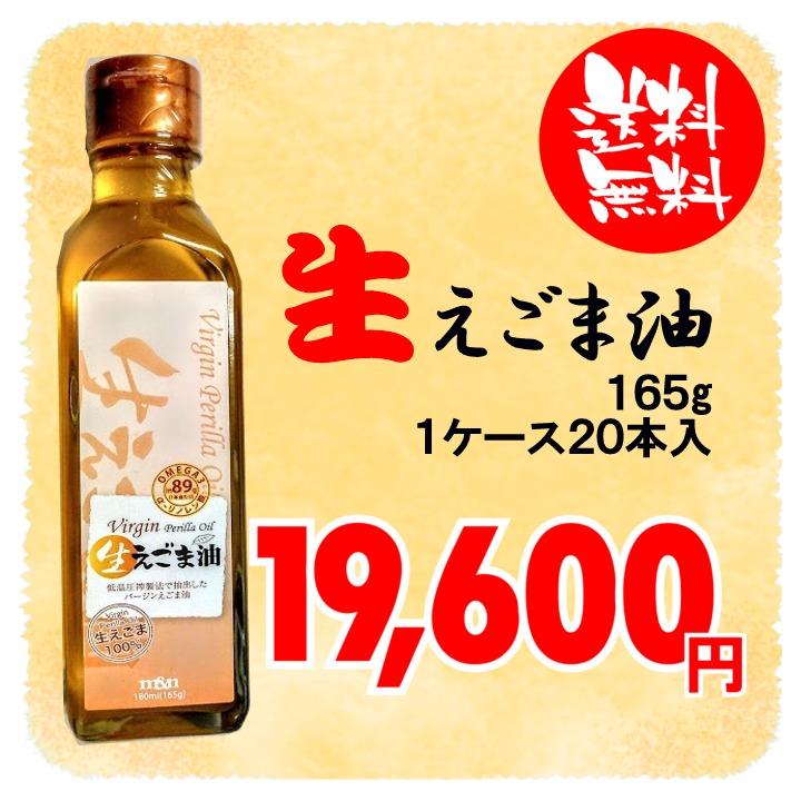 【1ケース】生えごま油 (165g×20本入り)【同梱不可】【送料無料】
