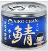 2ケース 伊藤食品 期間限定特価品 あいこちゃん 鯖水煮 食塩不使用 同梱不可 EO缶 送料無料 新着 190g×48個