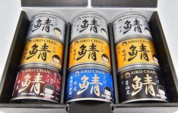 伊藤食品 あいこちゃん鯖缶ギフト 在庫限り 時間指定不可 鯖缶9缶セット 送料無料 同梱不可