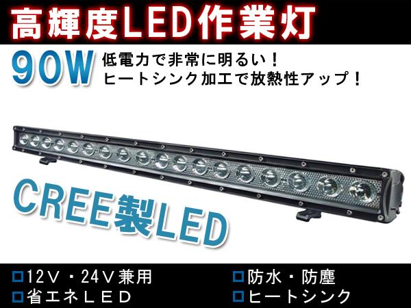 入手困難!CREE製 ●唯一 ★90W LED作業灯 ★屋外/集魚灯 ※12V/24V兼用