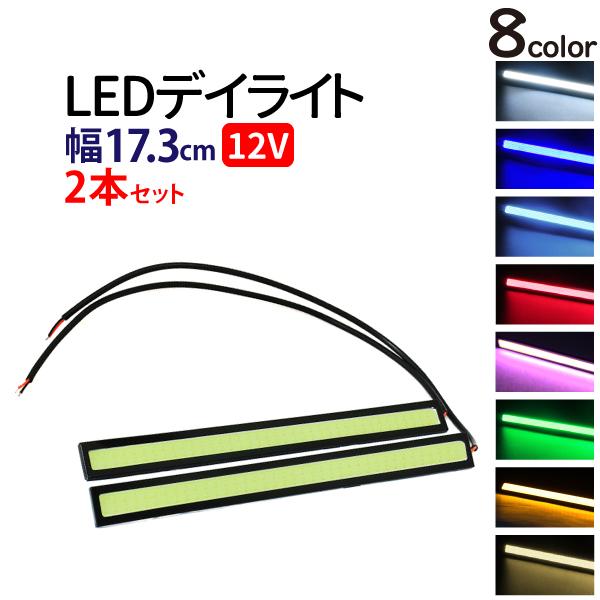 サイズ:175mm×16mm ゆうパケット送料無料 12V LEDデイライトCOB デイライト セール特価 フォグランプ 汎用 ledデイライト ブルー フォグ 埋め込み 最新号掲載アイテム led 薄型 7色選択※2個セット