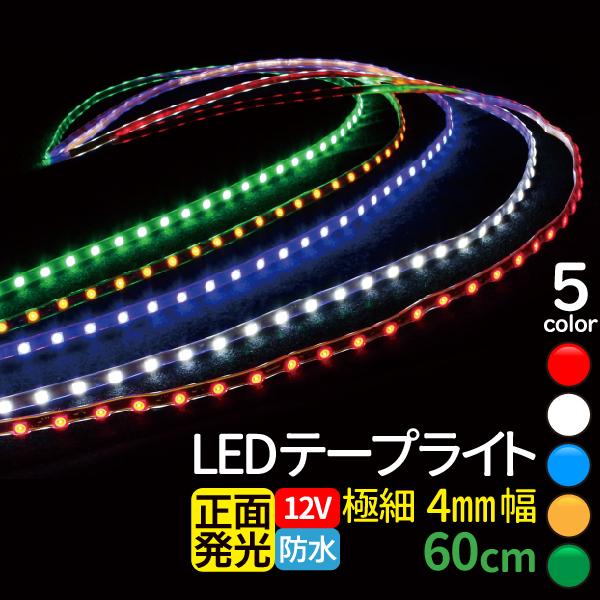 LEDテープライト SEAL限定商品 5色選択 白ホワイト 青ブルー 赤レッド 緑グリーン 橙アンバー ゆうパケット送料無料 60cm 1210チップ 切って使えるledテープ 看板照明 棚下照明 イルミネーション 極細4mm幅 12V 間接照明 ledライト 正面発光 新作 人気 60SMD LEDテープ 防水仕様