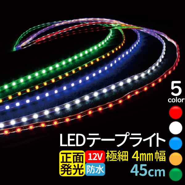 LEDテープライト 5色選択 白ホワイト 値引き 青ブルー 赤レッド 緑グリーン 橙アンバー ゆうパケット送料無料 45cm 1210チップ 切って使えるledテープ 棚下照明 LEDテープ 防水仕様 45SMD 看板照明 イルミネーション 2020A/W新作送料無料 極細4mm幅 間接照明 正面発光 12V ledライト