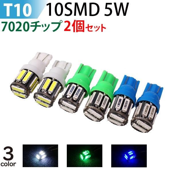 T10-10SMD ホワイト ブルー グリーン ゆうパケット送料無料 LED 品質保証 T10 5W 10SMD 7020チップ 2個セット ランキング総合1位 ウエッジ球 白 テールランプ 三色選択 青 led ウインカー ポジション球 バックランプ 緑