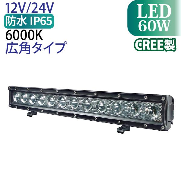 入手困難!CREE製 ●唯一 ★60W LED作業灯 ★屋外/集魚灯 ※12V/24V兼用