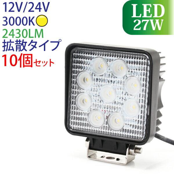 作業灯 LED 27W 10個セット 広範囲に明るい拡散タイプ 12V/24V 2430LM 3000K(イエロー) 広角 LED作業灯 ワークライト 防水 フォークリフト トラック 船舶 倉庫作業 作業用 ライト 12V 24V [27W-wl-2430lm-3000K_2p]