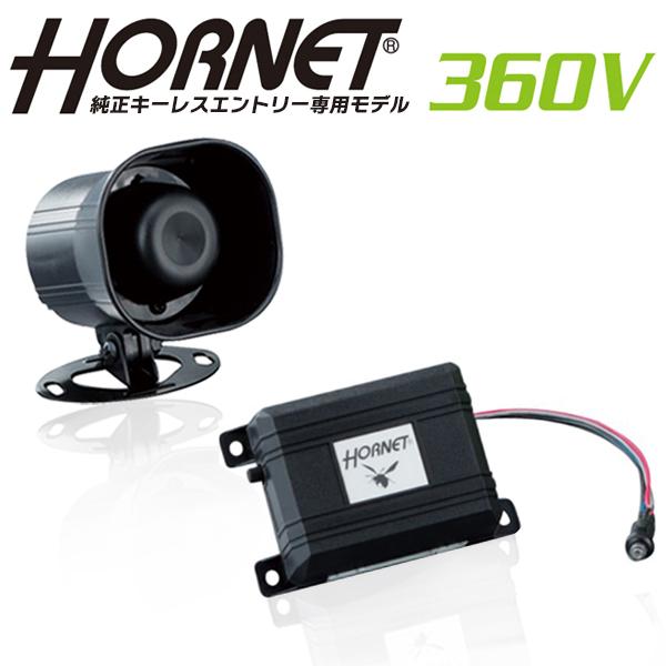 加藤電機 HORNET カーセキュリティ 純正スマートキー連動モデル 360V