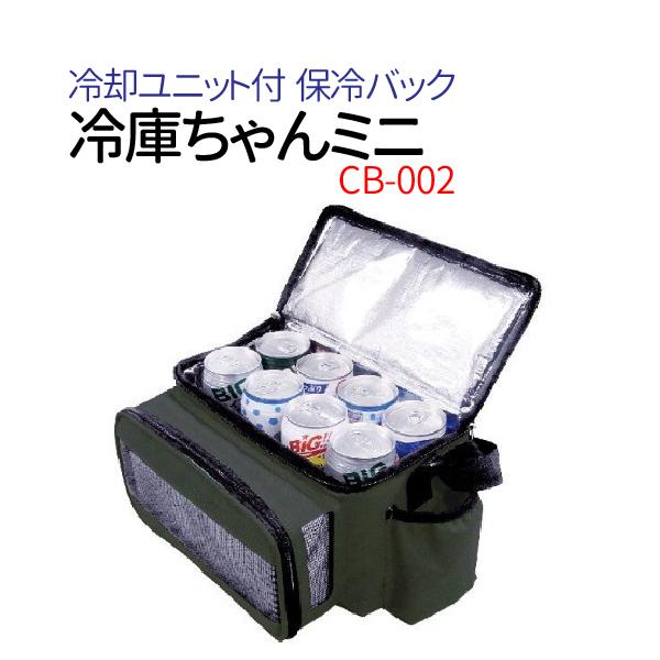 クーラーボックス CB-002 冷却ユニット付き 保冷バッグ『冷庫ちゃんミニ』容量7L DC12V カー用品 キャンプ用品 車載用 釣り クーラーBOX