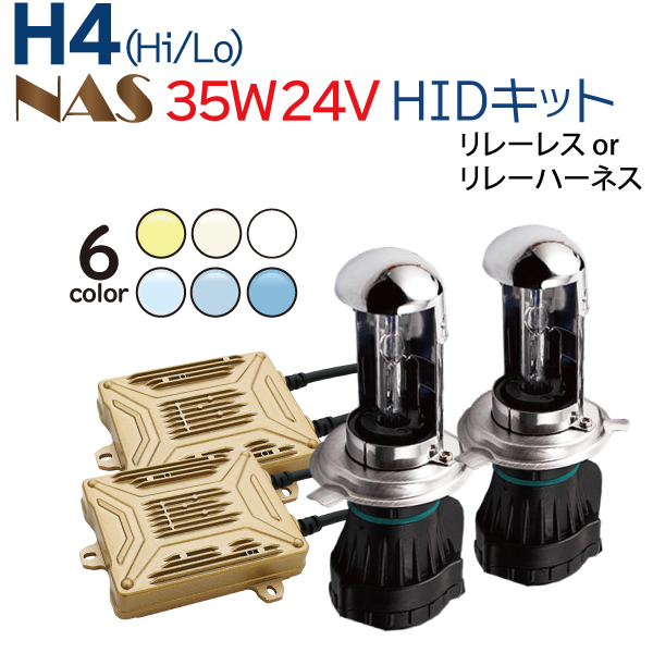 24 V 新的规格说明书 !24 只 V 豪华纳米技术配方超瘦 HID 35 W 继电器 RES H4 h/l 工具包 3 年保修 ★ 05P13Dec14