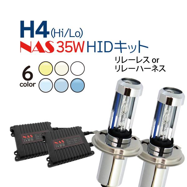 【送料無料】HIDキット★日本新型モデル35W極薄2206 HID H4 (Hi/Low) スライド式 純正ゴムカバーがそのまま使える ワンピースタイプ hid h4 キット/h4 hidキット/hid h4 12V専用 リレーレス リレーハーネス選択 ※3年保証