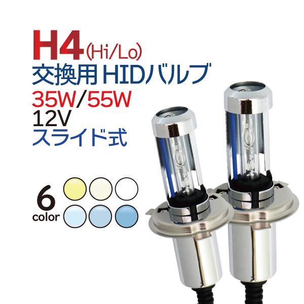 HID 交換バルブ/H4 バルブ/H4 バーナー/HID バーナー 3000円ポッキリ!最新モデルHID交換用バルブ(バーナー) 35W・55W汎用 H4スライド式 3000K 4300K 6000K 8000K 10000K 12000K 12V HID H4 バルブ h4 バルブ ワンピースタイプ 1年保証