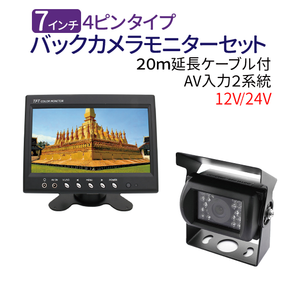Camera set! 7 inch monitor & camera 12V/24V V unisex bag camera set integrated 20 M cable with the easy installation! 10P01Mar15