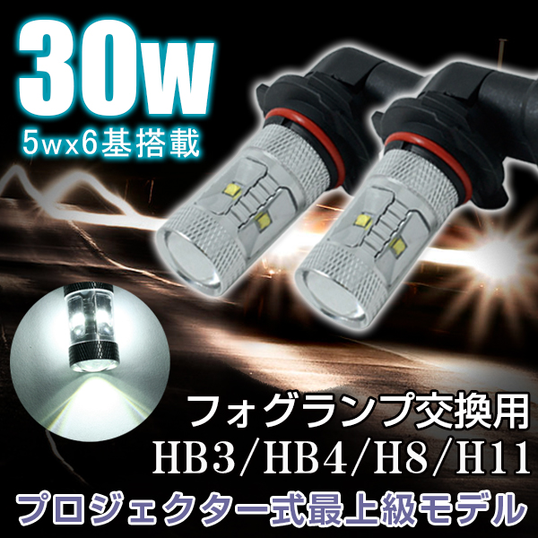 재고 처분 강한 발광! 거센 빛 CREE 제 LED 교체 안개 램프 30W HB3/HB4/H8/H11 6SMD 화이트 12v/24v 겸용