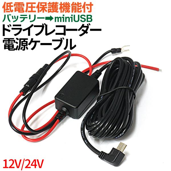 未使用 送料無料 ドライブレコーダー 電源ケーブル 充電器 バッテリーからの電源で常時電源が可能 バッテリー USB mini メール便 兼用 12V 当店は最高な サービスを提供します コネクタ 降圧ケーブル 24V 駐車監視