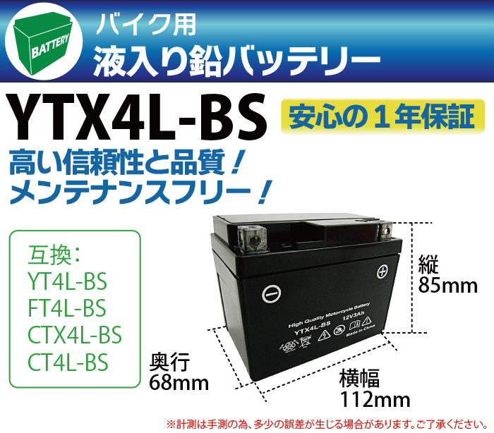 ☆New article, most A ☆ battery YTX4L-BS RGV250 gamma K90 wolf 50