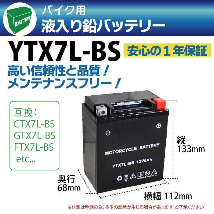 ☆인기☆배터리 YTX7L-BS (CTX7L-BS GTX7L-BS FTX7L-BS) 호환 1년 보증