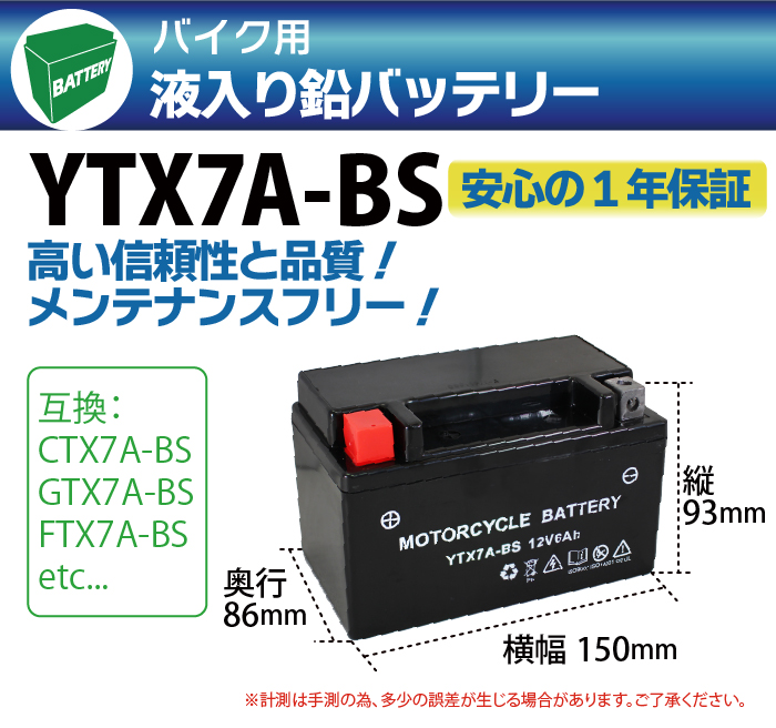 ☆150 400 high life battery YTX7A-BS アヴェニス lightning RF400RV
